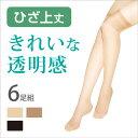 【送料無料】6足組 美しい 透明感 ひざ上丈 ストッキング