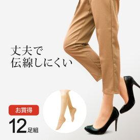 【送料無料】12足組 丈夫 伝線しにくい ひざ下丈ストッキング