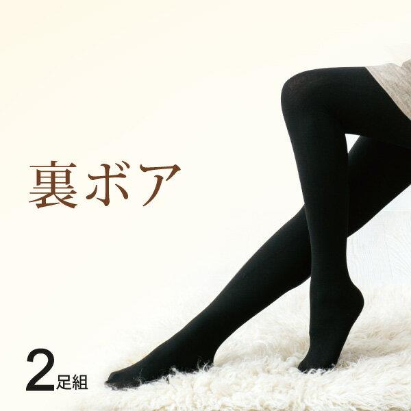 【送料無料】2足組 ふかふか まるで毛布 裏ボアタイツ