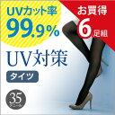 【数量限定】〈送料無料〉 6足組 35デニール UV対策 タイツ