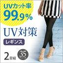 【数量限定】〈送料無料〉 2足組 35デニール UV対策 レギンス