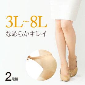 【送料無料】2足組 大きいサイズ 3L 4L 5L 6L 7L 8Lなめらかきれい ストッキング ゆったり美脚 横縞解消 マタニティ 妊娠 妊婦