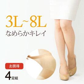 【8月25日限定 ポイント最大24倍】【送料無料】4足組 大きいサイズ 3L 4L 5L 6L 7L 8Lなめらかきれい ストッキング ゆったり美脚 横縞解消 マタニティ 妊娠 妊婦
