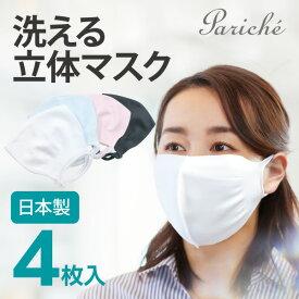 【送料無料】立体 洗えるマスク 布マスク 日本製 ニットマスク フィット マスク 4枚セット 大人用 フリーサイズ