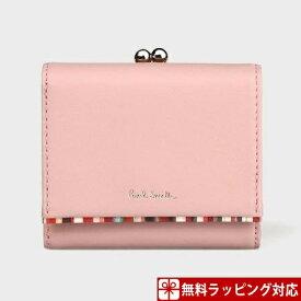 【あす楽】ポールスミス 財布 レディース 折財布 二つ折り ミニ財布 がま口 口金 クロスオーバーストライプトリム ピンク Paul Smith