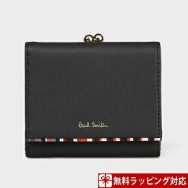 【あす楽】ポールスミス 財布 レディース 折財布 二つ折り ミニ財布 がま口 口金 クロスオーバーストライプトリム ブラック Paul Smith
