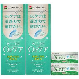 メニコン オーツーケア(O2ケア)240ml&プロテオフ5.5ml 2本セット ハード コンタクト 洗浄液