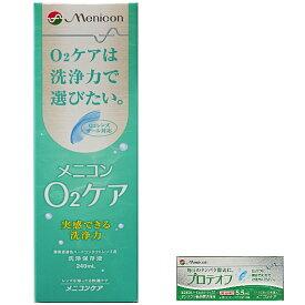 メニコン オーツーケア(O2ケア)240ml&プロテオフ5.5ml ハード コンタクト 洗浄液