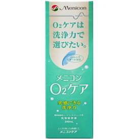 メニコン オーツーケア240ml (メニコンO2ケア) ハード コンタクト 洗浄液