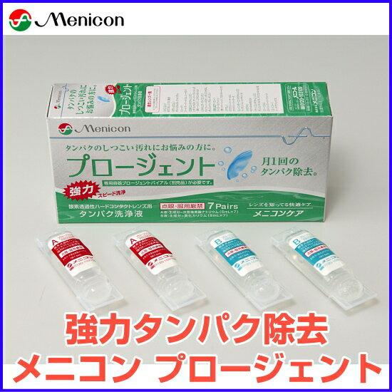 メニコン プロージェント7ペア ハードレンズ用強力タンパク洗浄液