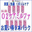 【特別限定品】メニコン 抗菌オーツーケアミルファ120ml 9本セット
