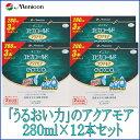 【送料無料】メニコン エピカコールドアクアモア280ml 3本パック×4セット