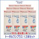 【送料無料】お買い得!ニチコン トータルワンプラス 12本セット