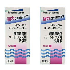 ボシュロム スーパークリーナー30ml 2本セット ハード コンタクト 洗浄液