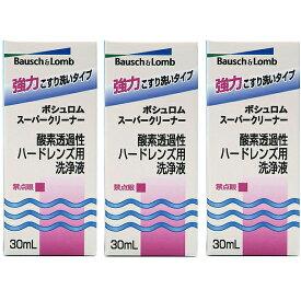 ボシュロム スーパークリーナー30ml 3本セット ハード コンタクト 洗浄液