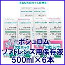 ボシュロム ソフトレンズ用保存液 セーラインソリューション 500ml×6本セット