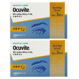 【送料無料】ボシュロム オキュバイト +ルテイン ロイヤルパック 2箱(90粒×6本セット)【お買得品】