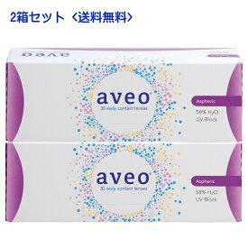 【送料無料】アイミー アベオワンデー aveo 1day コンタクトレンズ 1日使い捨て 【30枚×2箱】SIZE14.2mm