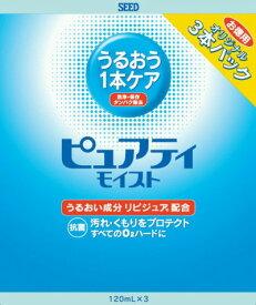 シード ピュアティモイスト120ml 3本セット ハード コンタクト 洗浄液