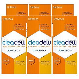 【送料無料】オフテクス クリアデューファーストケア6箱セット(28日分×6箱) ソフトコンタクト 洗浄液