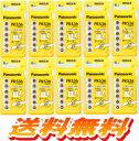 補聴器 電池 パナソニック製空気電池 PR536(10A)10個パック【送料無料】