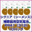 【送料無料】補聴器用 シグニア(シーメンス)空気電池 無水銀タイプ PR41(312)10個パック