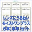 【送料無料!】レインボーコンタクト モイストワンプラス120ml 6本セット約半年分