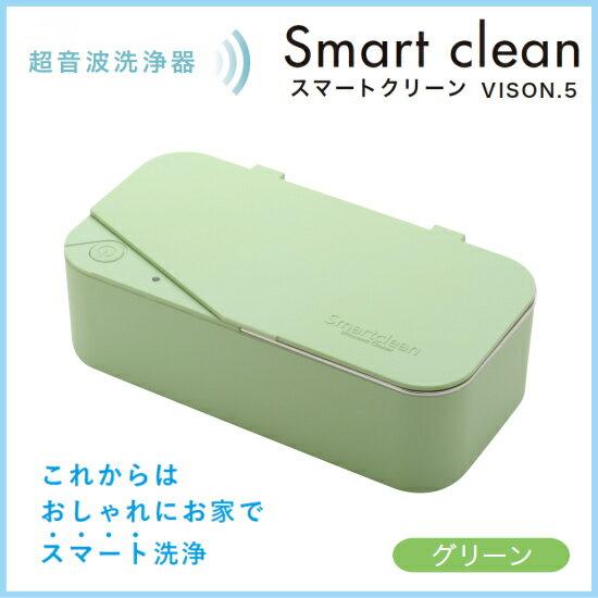 【送料無料】超音波洗浄器 メガネ洗浄器 スマートクリーン SmartClean VISON.5 【訳あり】