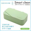 【送料無料】超音波洗浄器 メガネ洗浄器 スマートクリーン SmartClean VISON.5