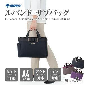 《送料無料》スワニー SWANY ルバンド サブバッグ A-378:キャリーケース キャリーバッグ デイリーバッグ リボン 上品 高級 バッグ 旅行 ビジネス