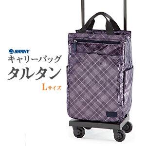 《送料無料》スワニー SWANY キャリーバッグ タルタン ロゼピンク シルバーチェック L21サイズ D-233:キャリーケース ウォーキングバッグ 軽い 上品 高級 バッグ 旅行 ビジネス