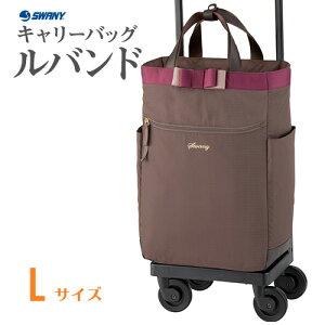 《送料無料》スワニー SWANY ルバンド キャリーバッグ Lサイズ D-330:キャリーケース デイリーバッグ 軽い 撥水加工 上品 高級 旅行 ビジネス