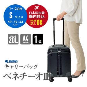 《送料無料》スワニー SWANY キャリーバッグ ベネチーオ3 Sサイズ:キャリーケース デイリーバッグ 座れる 高級 上品 バッグ 旅行 トラベル ビジネス
