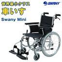 《送料無料》車椅子 Swany Mini スワニーミニ:世界最小クラス 車いす 車イス 軽量 コンパクト 折り畳み 介護 リハビ…