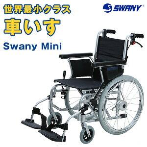 《送料無料》車椅子 Swany Mini スワニーミニ:世界最小クラス 介護 リハビリ 車いす 車イス 自走 介助式兼用 軽量 軽い 丈夫 高級 折り畳み コンパクト ノーパンクタイヤ 多機能
