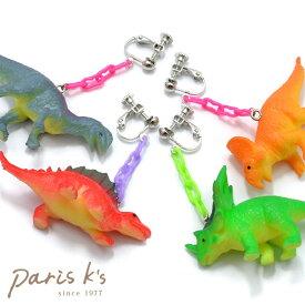イヤリング 恐竜 片耳用 グッズ キッズ 子供 おもちゃ カラフル おもしろい アクセサリー ティラノサウルス スピノサウルス トリケラトプス プテラノドン ラプトル 揺れる パーツ 女の子 男の子 可愛い 女性 雑貨 かわいい おしゃれ 誕生日 プレゼント ギフト