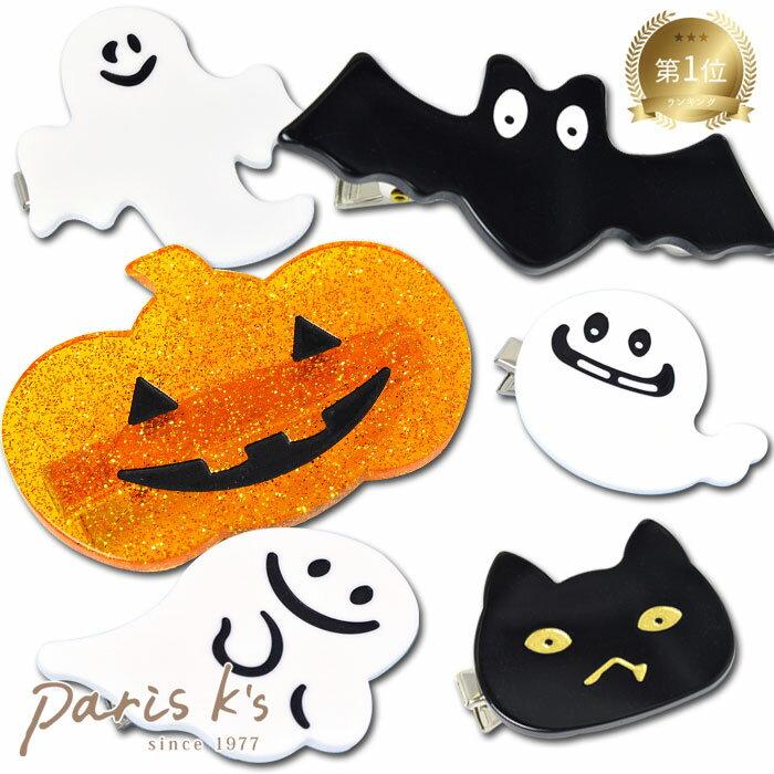 ハロウィン モンスター ヘアクリップ ヘアアクセ ヘアアクセサリー アクセサリー レディース こども 子供 キッズ コスプレ 仮装 衣装 変装 飾り のワンポイントに! ゴースト おばけ お化け パンプキン ジャックオランタン かぼちゃ プレゼント j3s