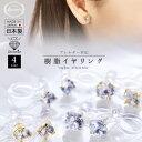 イヤリング キュービック ジルコニア 日本製 樹脂 金属アレルギー 6mm 7mm 一粒 eft Luxury's シンプル キレイめ 上品…