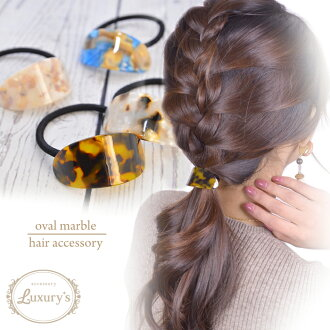 ヘアゴムオーバルアセチ resin marble hair accessories Luxury's daily wedding ceremony invite casual accessory fashion miscellaneous goods gift adult Lady's woman entrance ceremony graduation ceremony graduation ceremony entering a kindergarten-type presentation Shin