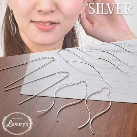 シルバー925 シルバー ピアス 金属アレルギー eft Luxury's アメリカンピアス アメピ SILVER 925 シルバー925 j3s プレゼント ギフト