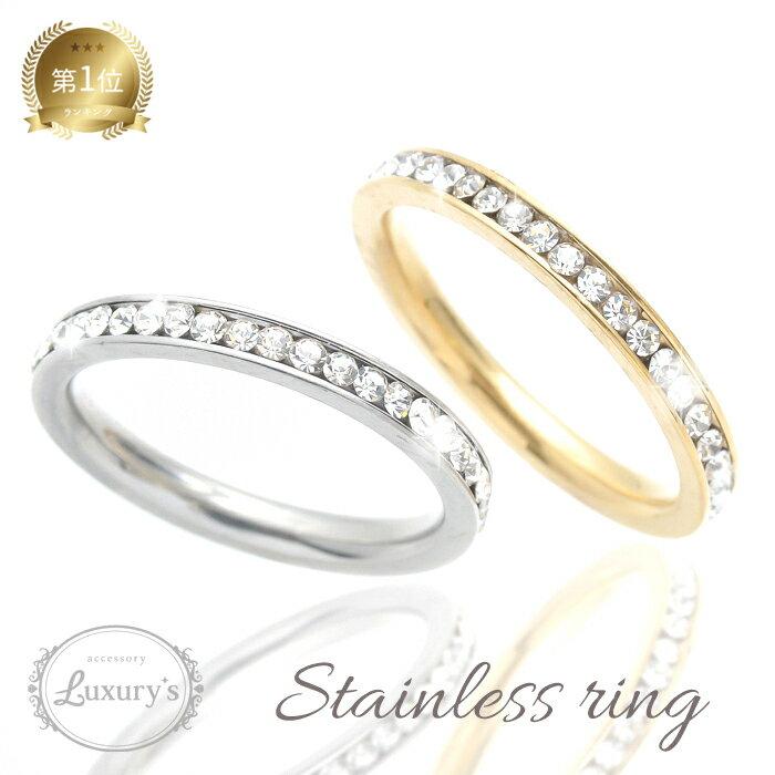 ステンレスリング レディース ステンレス リング eft Luxury's ラグリーズ ゴールド シルバー 指輪 3号 5号 7号 9号 11号 13号 錆びない サイズ交換 フルエタニティ ラインストーン 送料無料 サイズ直し