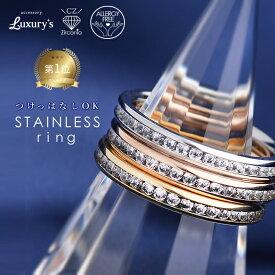 指輪 ステンレス リング ステンレスリング レディース サージカル 金属アレルギー レール留め キュービック ジルコニア シンプル SUS316 Luxury's j3s プレゼント ギフト