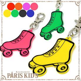 カラー ローラースケート キーホルダー レディース ファッション 可愛い 女性 雑貨 かわいい おしゃれ 人気 誕生日 j3s プレゼント ギフト
