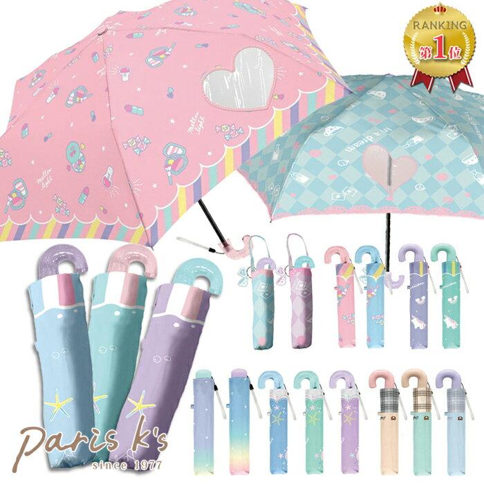 ■ 折りたたみ傘 おりたたみかさ 子供用 グラスファイバー 55cm 手開き かわいい パステル ユニコーン アイスクリーム 女の子 送料無料 j3s