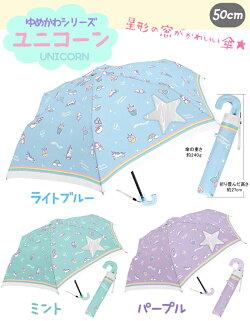■折りたたみ傘おりたたみかさ子供用グラスファイバー55cm手開きかわいいパステルユニコーンアイスクリーム女の子送料無料