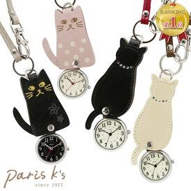 バックチャーム 時計 ネコ キーホルダー カバー ウォッチ 腕時計 レディース ねこ にゃんこ モチーフ 懐中時計 アンティーク かわいい 猫グッズ おしゃれ 高校生 可愛い 女の子 入社祝い j3s プレゼント ギフト