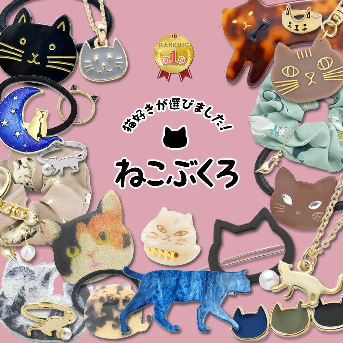 【 メール便 送料無料 】 福袋 ねこぶくろ 猫 ねこ ネコ キャット にゃんこ 黒猫 ヘアアクセ ネックレス