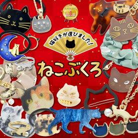【ゆうパケット 送料無料】福袋 2021 レディース 猫 ヘアアクセサリー ヘアアクセ ヘアゴム アクセサリー ブローチ 猫グッズ 雑貨 プレゼント かわいい キッズ シュシュ ネコ グッズ ねこ ヘアピン クリップ ネックレス 誕生日 ギフト プレゼント