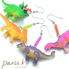 ピアス 恐竜 片耳用 グッズ キッズ 子供 おもちゃ カラフル おもしろい アクセサリー ティラノサウルス スピノサウルス トリケラトプス プテラノドン ラプトル 揺れる パーツ 女の子 男の子 可愛い 女性 雑貨 かわいい おしゃれ 誕生日 プレゼント ギフト