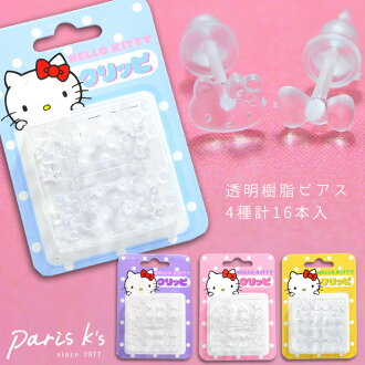 Hello Kitty clear resin earrings crispy 16 pieces genuine | Permeability rain transparent earrings chrapias secret piercing allergic response Sanrio Kitty-Chan flat ribbon heart star flower ball